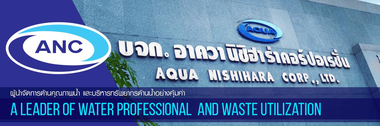 Aqua Nishihara คุณภาพน้ำเพื่อคุณภาพชีวิต ติดตั้ง ระบบบำบัดน้ำเสีย