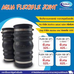 Aqua Flexible Joint (ข้อต่ออ่อน)