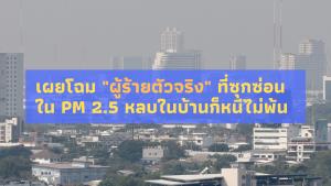 """เผยโฉม """"ผู้ร้ายตัวจริง"""" ที่ซุกซ่อนใน PM 2.5 หลบในบ้านก็หนีไม่พ้น"""