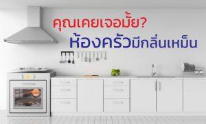 กลิ่นเหม็นจากห้องครัวเรื่องน่าปวดหัว และเคล็ดลับที่คุณไม่ควรพลาด