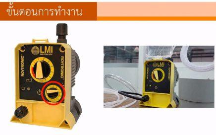 ขั้นตอนการติดตั้ง Feed Pump (Feed pump installation)
