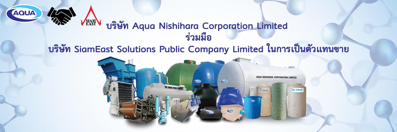 aqua nishihara ถังบำบัดน้ำเสีย ระบบบำบัดน้ำเสีย ถังเก็บน้ำ
