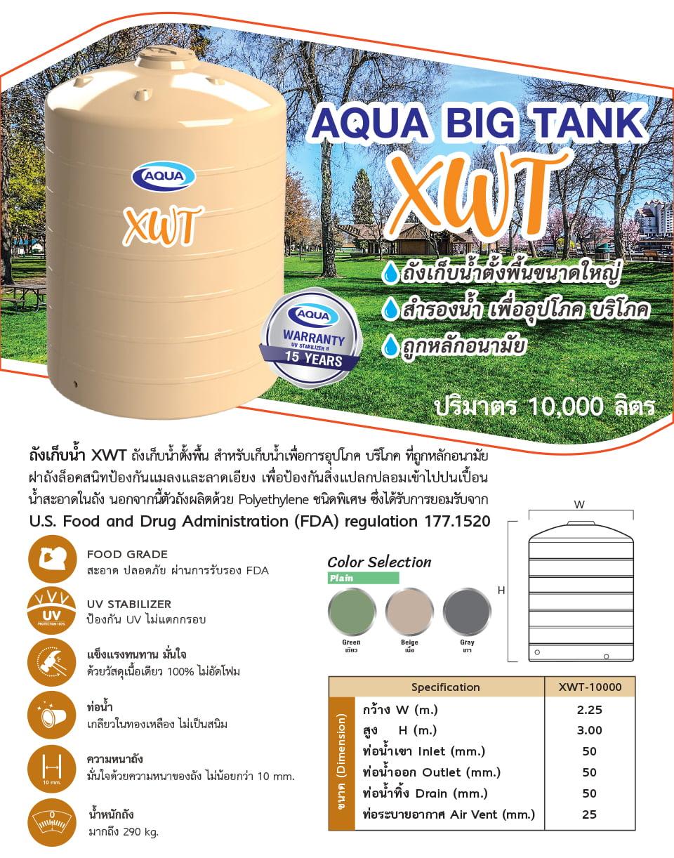 ถังเก็บน้ำ aqua - xwt