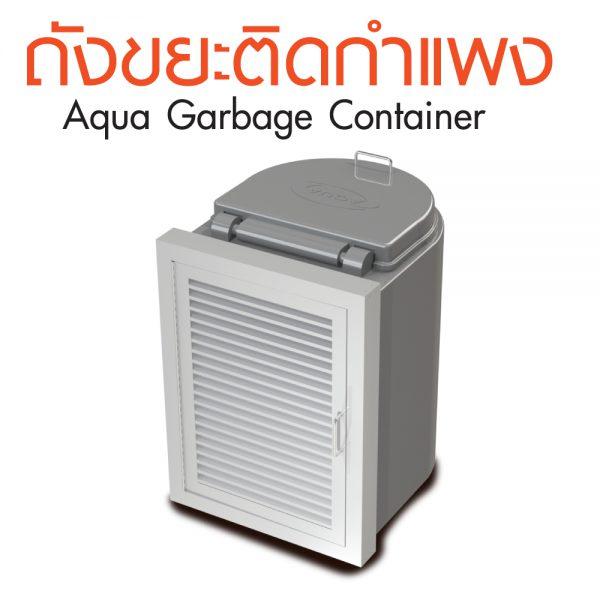 ถังขยะติดกำแพง aqua