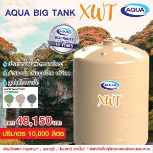 ถังเก็บน้้ำขนาดใหญ่ 10000 ลิตร